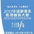 2013华谊新面孔影视模特大赛