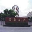 东华大学服装表演专业2014年招生简章