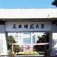 东北师范大学2015年艺术类本科招生简章