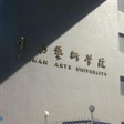 云南艺术学院2015年服装表演专业招生简章