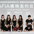 新面孔时尚教育AFIA亚洲职业模特等级认证班学生毕业并顺利签约星美演艺公司