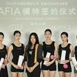 第五期AFIA模特认证班毕业考试及签约现场
