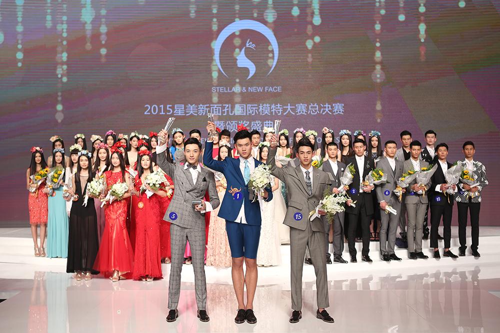 星美新面孔大赛|2015星美新面孔国际模特大赛