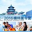 时尚北京-2016模特夏令营