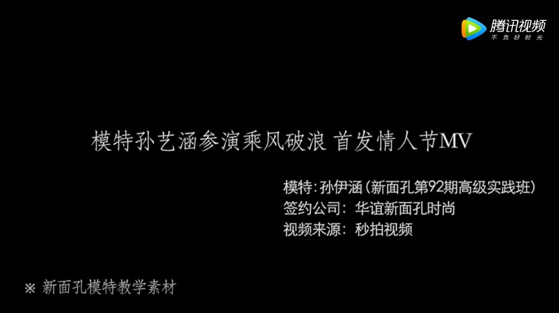 模特孙伊涵参演乘风破浪 首发情人节MV