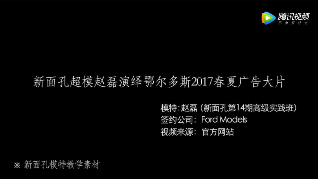 新面孔超模赵磊演绎鄂尔多斯2017春夏广告大片