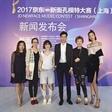 2017京东•新面孔模特大赛(上海)首战起航