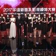 2017华谊新面孔影视模特大赛现场