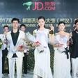 模特大赛:JDNEWFCE武汉总决赛
