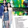 2018S/S中国国际时装周 毛怡月精彩合辑
