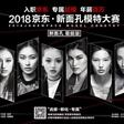 2018京东新面孔模特大赛