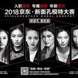 2018京东新面孔模特大赛—JDnewface偶像组合选拔