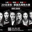 时尚北京-2018模特夏令营