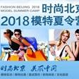 """时尚北京-2018模特夏令营 你和超模明星只差这个""""暑假"""""""