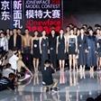2018京东新面孔模特大赛总决赛巴厘岛开战 谁将问鼎JDnewface总冠军