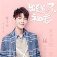 《出线了,初恋》曝海报 新面孔学员陈子由携郑合惠子开启浪漫之旅