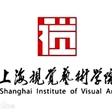 上海视觉艺术学院2018招生简章