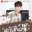 """演员刘宇航参加公益活动""""给狗狗带口罩"""""""