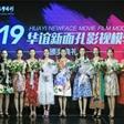 圆梦冰城 2019华谊新面孔影视模特大赛(哈尔滨)选拔赛冠军诞生