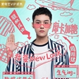 周川珺新剧《生活对我下手了2》海报