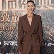 张丽娜荣获2019搜狐时尚盛典年度超级女模特