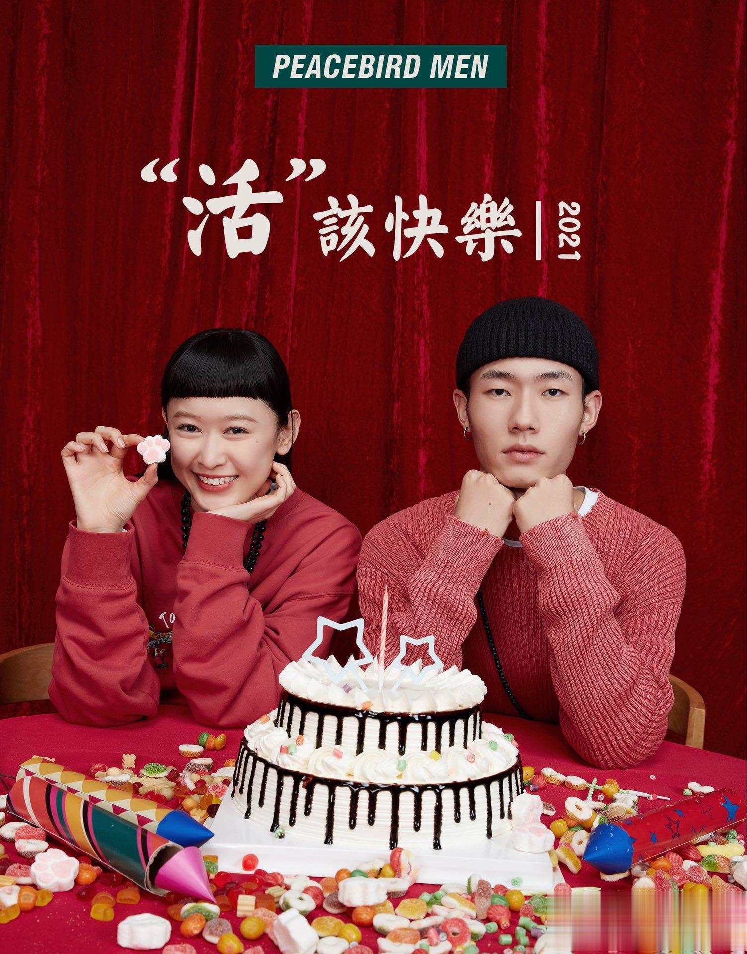 """模特魏安琪拍摄Peacebird men新年系列广告,主题2021,""""活""""该快乐!!"""