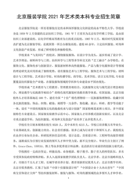 北京服装学院2021年艺术类本科专业招生简章