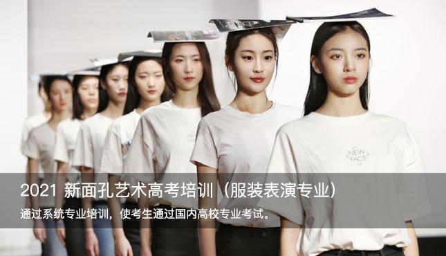 2021新面孔艺术高考培训(服装表演专业)