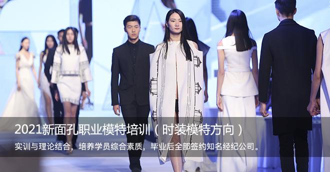 新面孔职业模特培训(时装模特方向)2021招生计划