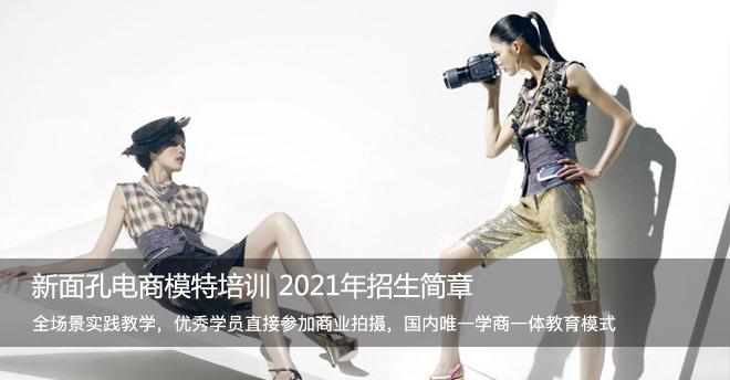 新面孔电商模特培训 2021年招生简章