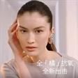 超模何穗出镜演绎雅顿橘灿精华2.0广告