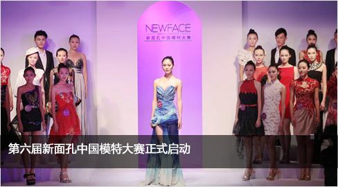 第六届新面孔中国模特大赛正式启动