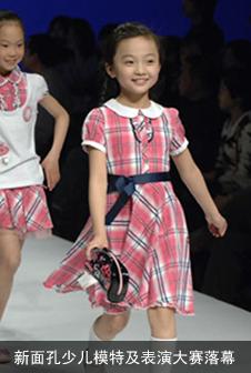 星程定制—中国新面孔少儿模特大赛在京落幕