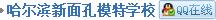 哈尔滨新丝路模特学校