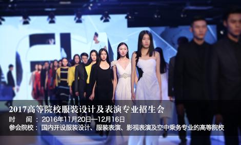2016模特大赛赛前培训班招生简章