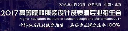 2017高等院校服装设计及表演专业招生会