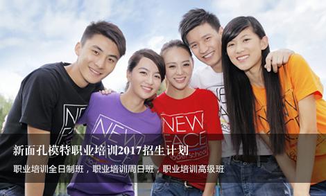 新面孔模特职业培训2017招生计划