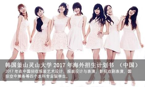 韩国釜山灵山大学2017年海外招生计划书(中国)