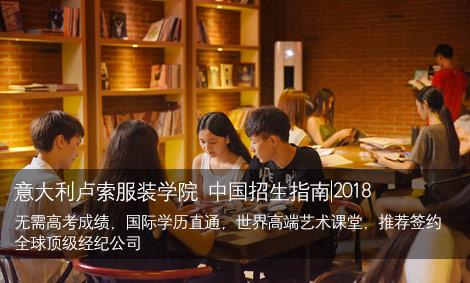 2018高等院校服装设计及表演招生会