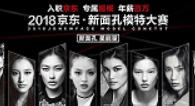 2018京东新面孔模特大赛黑龙江赛区