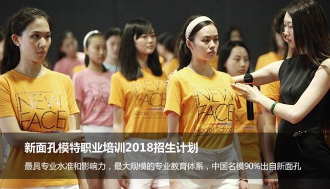 2018职业培训
