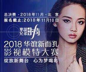 2015华谊新面孔影视模特大赛