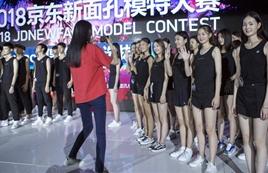 《2018京东新面孔模特大赛》正式启动