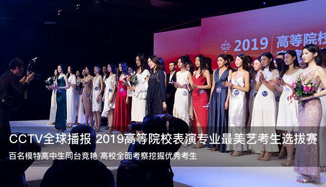 CCTV全球播报《2019高等院校表演专业最美艺考生选拔赛》