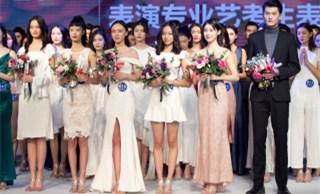 CCTV全球播報《2019表演專業最美藝考生選拔賽》