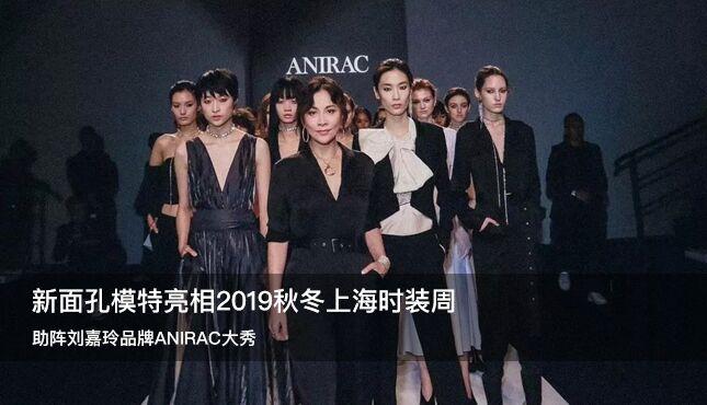 助阵刘嘉玲品牌ANIRAC大秀