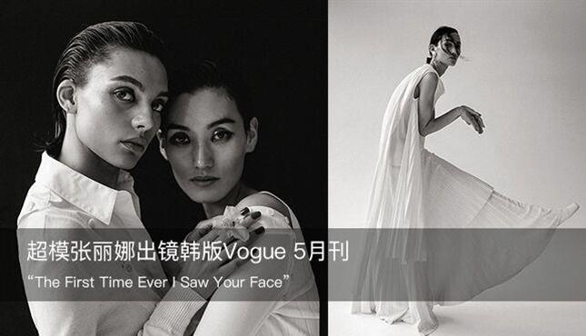 超模张丽娜出镜韩版Vogue 5月刊