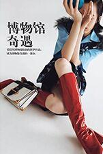 陈园园演绎《红秀Grazia》新刊