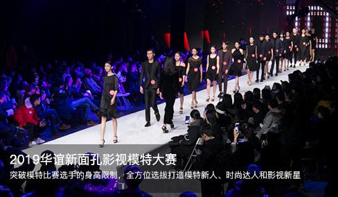 2019华谊新面孔影视模特大赛
