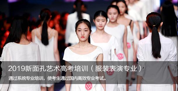 哈尔滨新面孔模特学校2019艺术高考培训(服装表演专业)招生